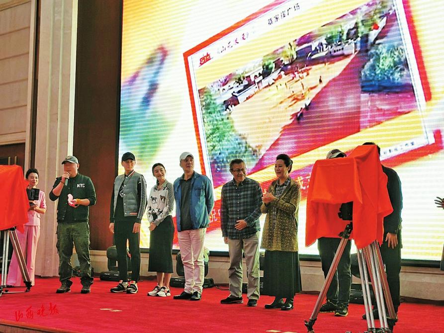 电影《谷子地》开机暨兴县农特产品产销对接推介会在并举行